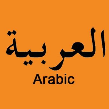 Arabic Lessons